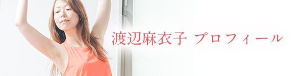 渡辺麻衣子プロフィール