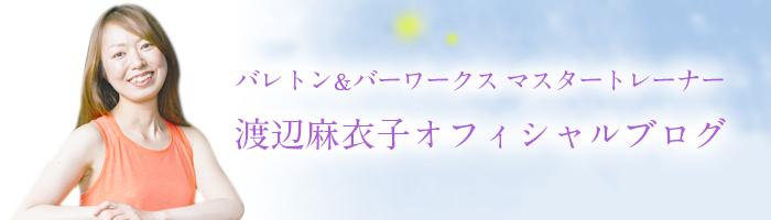 Lien渡辺 麻衣子ブログ